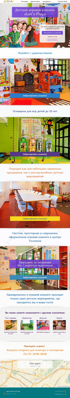 Дизайн лендинга для детской комнаты