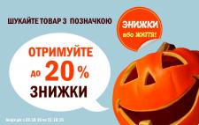 Баннер на Хеллоуин