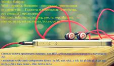Нейминг для ИМ мобильных гаджетов