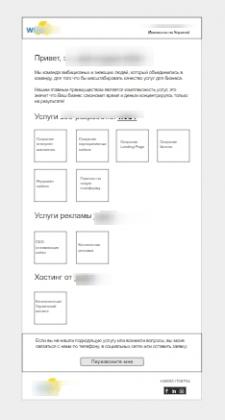 Создание логики email рассылки