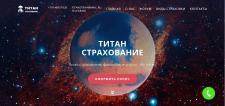 """Разработка сайта для страховой компании """"Титан"""""""