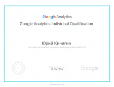 Мой сертификат специалиста Google Analytics