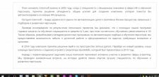 """Текст для раздела сайта """"о компании"""""""