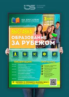 "Афиша ""SSA Education"""