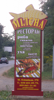 Стела ресторан