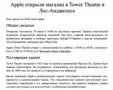 Apple открыли магазин в Tower Theatre