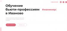 Обучение бьюти-профессиям в Иваново AMEDIS