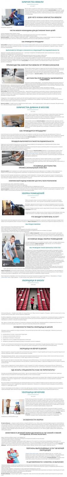 УСЛУГИ | Первая клининговая компания