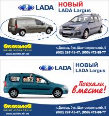 Варианты постера для автосалона ЛАДА