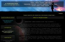 Фрагмент дизайна сайта