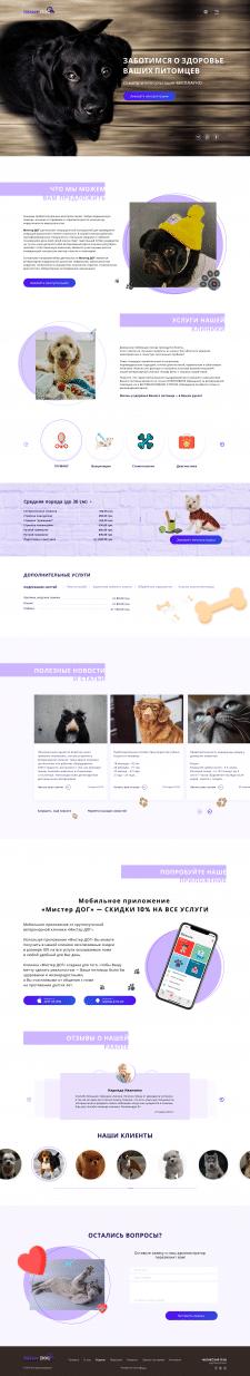 Главная страница для вет. клиники MisterDog