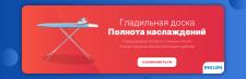 Рекламный баннер Google Ads