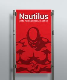 Абонемент Nautilus