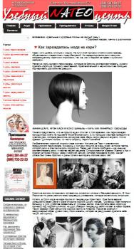 Статьи для блога учебного центра NATEO