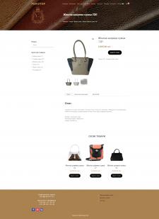 Интернет-магазин сумок и клатчей