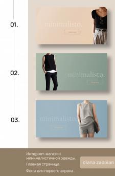 Дизайн фонов на главную страницу интернет-магазина