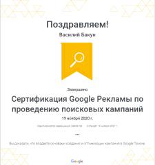 Сертификация по проведению поисковых кампаний