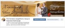 "Проект ""Постановка свадебного танца"""