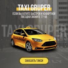 Баннер Taxi Gruper