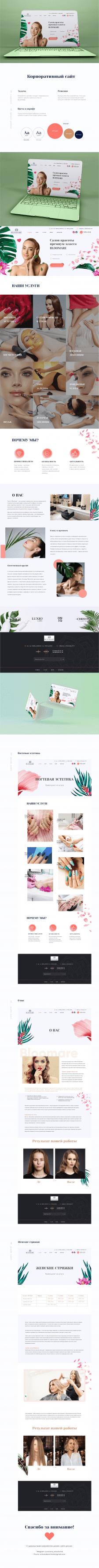 #Дизайн сайта визитки салона красоты