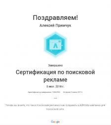 Сертификат. AdWords по поисковой рекламе
