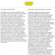 Conservation and Politicians (Eng-Ukr)