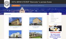 Разработка сайта для сети отелей.