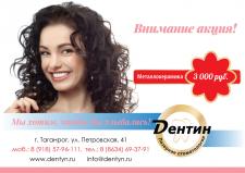 реклама А3