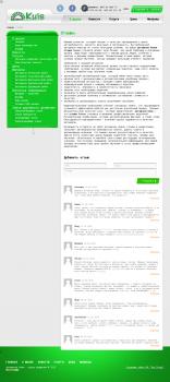 Контент для сайта Автошколы Киев