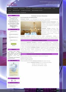 Сайт-визитка luxpotolki.zp.ua