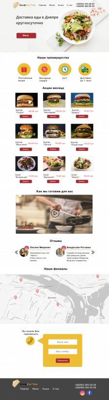 Дизайн сайта доставки еды