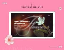 Интернет магазин для сети цветочных магазинов