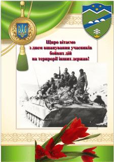 День Афгана