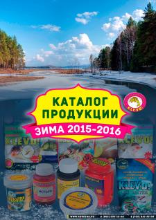 Выставочный каталог KLEVO 2015