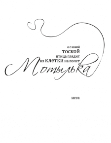 №22. Шрифтовая композиция (Хоку).