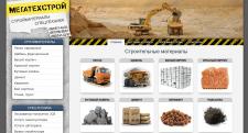 Google Adwords для строительной компании