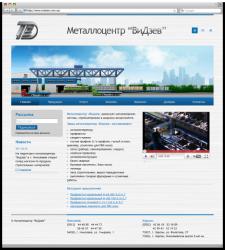 Разработка сайта для металлоцентра «Видзев»