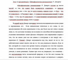 Эссе по «Метафизическим размышлениям» Р.Декарта