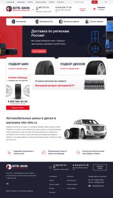 Автомобильные шины и диски в магазине site-shin.ru