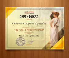 Дизайн сертификата о прохождении курса.