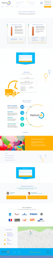 HeliumA