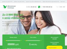 Наполнение сайта микрофинансовой организации