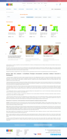 Статья на категорию товара для детской обуви Geox