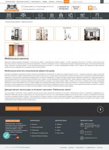 Мебельные мелочи - описание категории