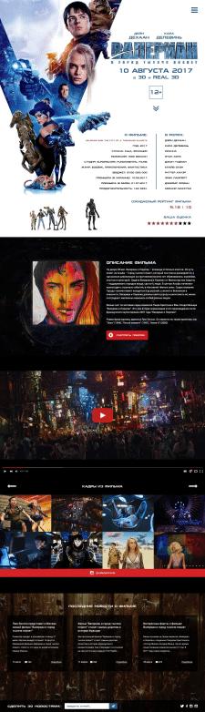 Промо страница фильма