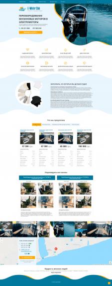 Wordpress. Лендинг по ремонту и продаже лодок.