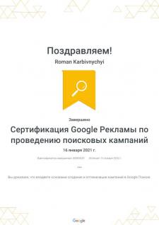 Сертификация по поисковой рекламе Google Ads