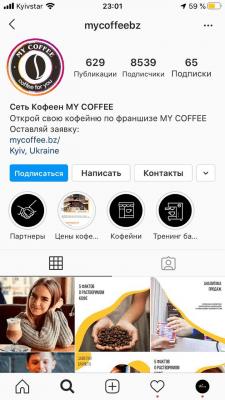 Разработка и наполнение аккаунта в Инстаграм