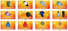 Картинки категорий товаров для онлайн-магазина ВК