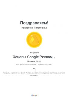 Сертификат основы рекламы Google Ads